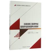 注册消防工程师考试管理评估其他篇考点精讲/注册消防工程师考点精讲丛书