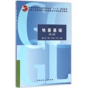 地基基础(第2版普通高等教育土建学科专业十二五规划教材)