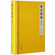 故宫辞典(增订本)(精)