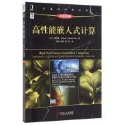高性能嵌入式计算(原书第2版)/计算机科学丛书