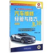 汽车维修经验与技巧集锦(第2版)/汽车故障诊断与排除技巧丛书