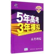 高考理综(2017B版)/5年高考3年模拟