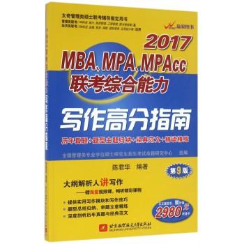 2017MBA\MPA\MPAcc联考综合能力写作高分指南(第9版太奇管理类硕士联考辅导指定用书)