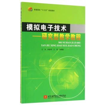 模拟电子技术--研究型教学教程(普通高校十三五规划)