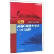 最新英语应用能力考试<B级>教程/AB级考试系列辅导丛书