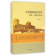 中亚地缘政治沿革(历史现状与未来)