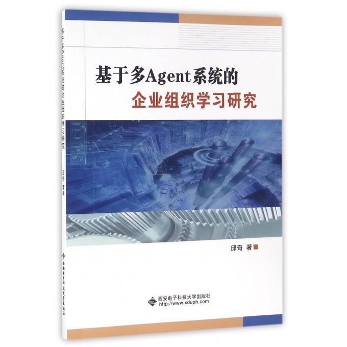 基于多Agent系统的企业组织学习研究