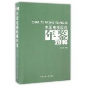 中国电视收视年鉴(2016)