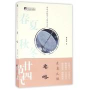要略(中华传统节气修身文化)