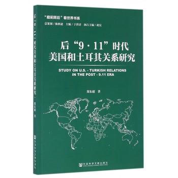 后9·11时代美国和土耳其关系研究/瞻前顾后看世界书系