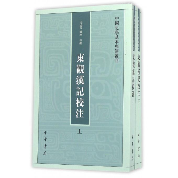东观汉记校注(上下)/中国史学基本典籍丛刊