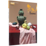 角色(色彩静物照片)/主旋律美术系列丛书