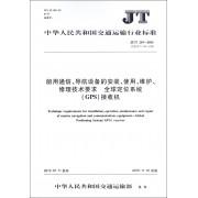船用通信导航设备的安装使用维护修理技术要求全球定位系统<GPS>接收机(JT\T219-2015代替JT\T219-1996)/中华人民共和国交通运输行业标准