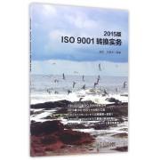 2015版ISO9001转换实务