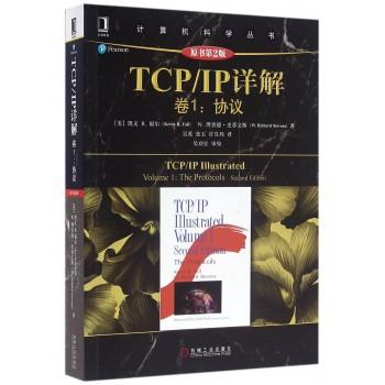 TCP\IP详解(卷1协议原书第2版)/计算机科学丛书