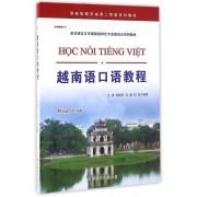 越南语口语教程(附光盘亚非语言文学国家级特色专业建设点系列教材)
