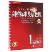 剑桥标准英语教程(附光盘1教师用书第2版)