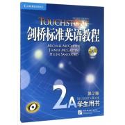 剑桥标准英语教程(附光盘2A学生用书第2版)