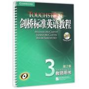 剑桥标准英语教程(附光盘3教师用书第2版)