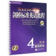 剑桥标准英语教程(附光盘4教师用书第2版)