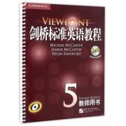 剑桥标准英语教程(附光盘5教师用书)