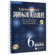 剑桥标准英语教程(附光盘6教师用书)