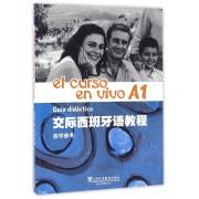 交际西班牙语教程(A1教学参考)