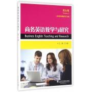 商务英语教学与研究(第5辑商务沟通研究专辑)