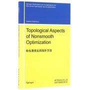 非光滑优化的拓扑方法(英文版)