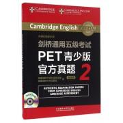 剑桥通用五级考试PET青少版官方真题(附光盘2)