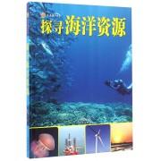 探寻海洋资源(精)/走进海洋世界