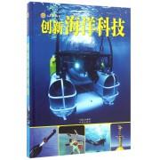 创新海洋科技(精)/走进海洋世界