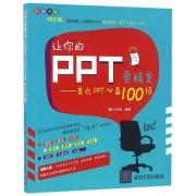 让你的PPT更精美--美化PPT必备100招