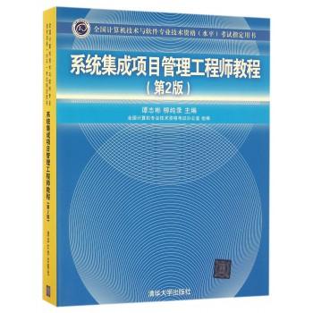 系统集成项目管理工程师教程(第2版全国计算机技术与软件专业技术资格水平考试指定用书)