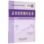 证券投资顾问业务(证券投资顾问胜任能力考试辅导教材)