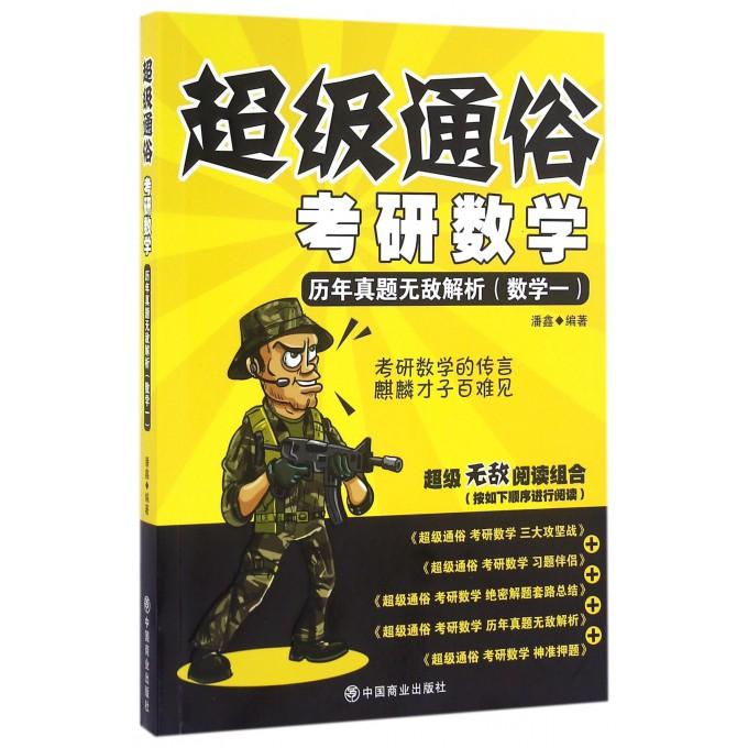 考研数学(历年真题无敌解析数学1)/超级通俗