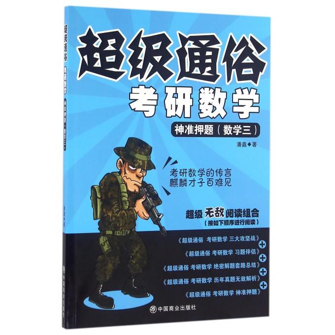 考研数学(神准押题数学3)/超级通俗
