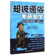 考研数学(历年真题无敌解析数学3)/超级通俗