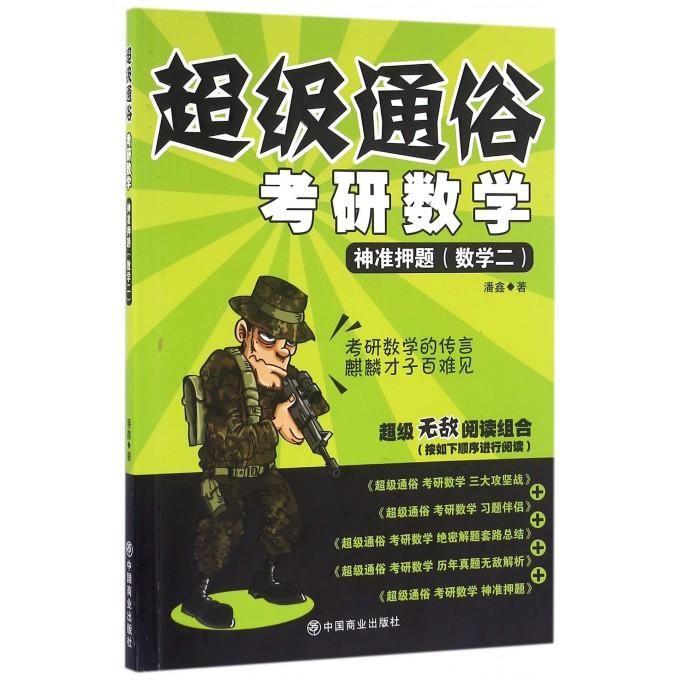 考研数学(神准押题数学2)/超级通俗