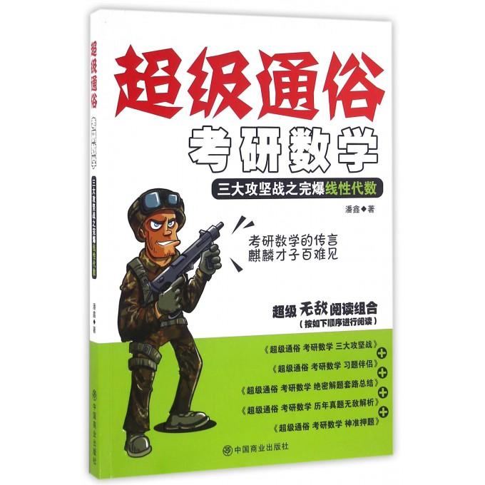 考研数学(三大攻坚战之完爆线性代数)/超级通俗