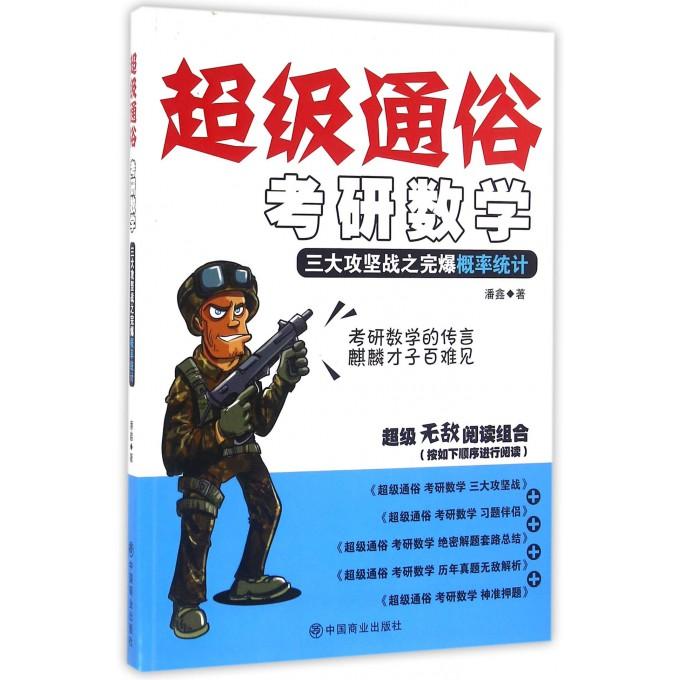 考研数学(三大攻坚战之完爆概率统计)/超级通俗