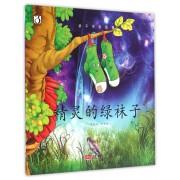 精灵的绿袜子/讲不完的故事