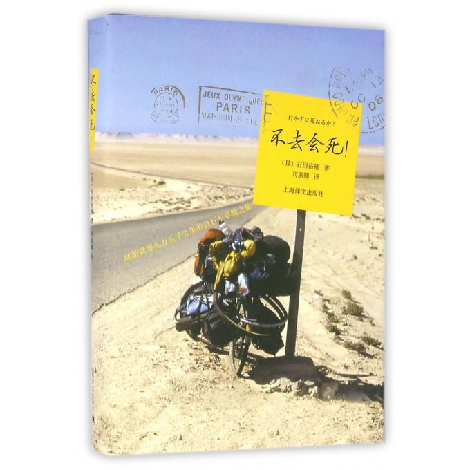 不去会死(环游世界九万五千公里的自行车单骑之旅)(精)