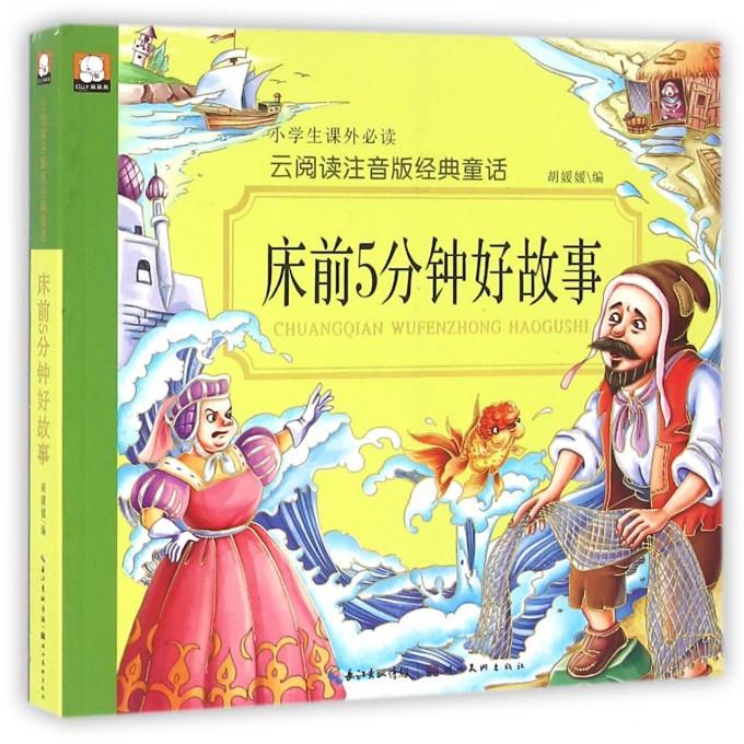 床前5分钟好故事/云阅读注音版经典童话