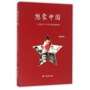 想象中国(二十世纪八十年代中国电影研究)
