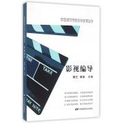 影视编导/影视传媒专业艺考系列丛书