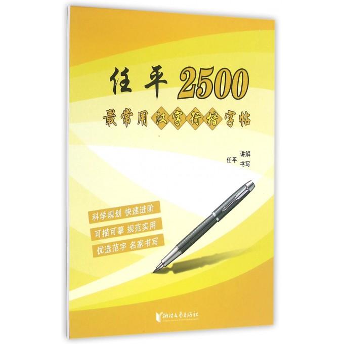 任平2500最常用汉字行楷字帖