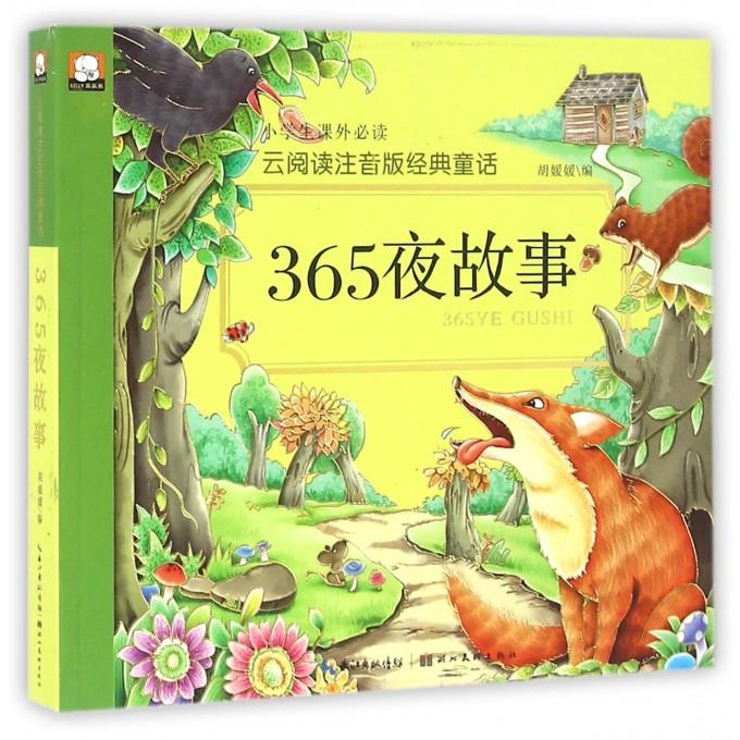 365夜故事/云阅读注音版经典童话