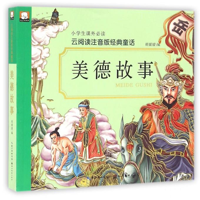 美德故事/云阅读注音版经典童话