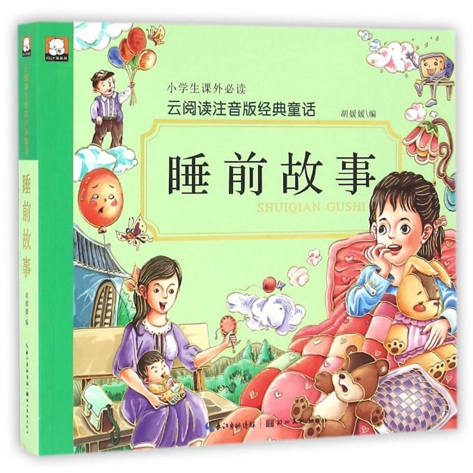睡前故事/云阅读注音版经典童话